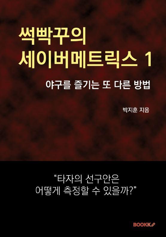 sabermetrics_book_1