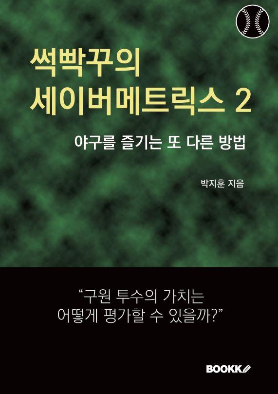 sabermetrics_book_2
